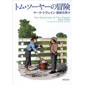 夏休みになると読みたくなる本「トム・ソーヤーの冒険」