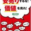 藤村正宏の本、電子書籍版にはおまけがついています