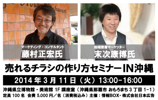 20140311沖縄セミナー告知