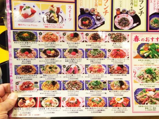 20年ぶりくらいにお客さまと仙台の五右衛門に行った その時撮ったメニュー