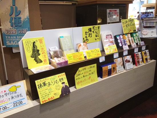 北海道の観光ホテル「鶴雅ウィングス」のショップ POPが面白いからつい見たくなる