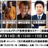 【終了】エクスマ的ソーシャルメディア活用合宿セミナー(初級編)IN北陸