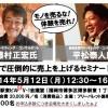 [終了]モノを売るな!体験を売れ!関係性で圧倒的に売上を上げるセミナーIN福岡