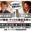 [終了]エクスマ的アナログ販促・デジタル販促活用セミナーIN長崎