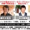【終了】モノを売るな!体験を売れ! エクスマ基本セミナーin沖縄
