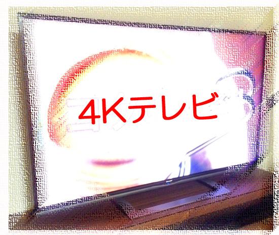 4Kテレビだけでなく他も欲しくなる