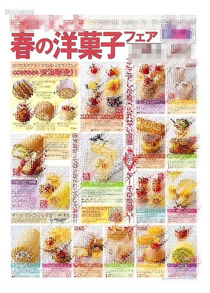 このキャッチコピーでは反応が薄いだろうな 春の洋菓子フェアはきっと興味ないと思う