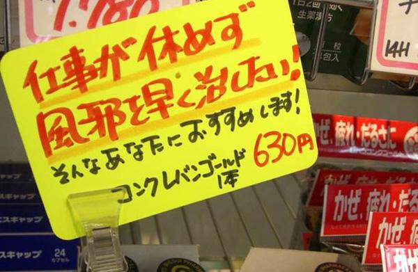 これも名作のPOPです ハッピー薬店、橋本くん作