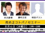 【終了】8/6エクスマ「売れるコトバ!セミナー」IN沖縄