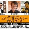 【終了】仙台エクスマセミナー 売れるコトバ