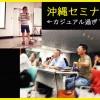 台風で中止になるかと思った沖縄セミナー 大好評で終了