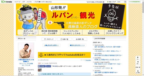 小野川温泉登府屋旅館社長のブログ