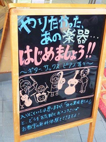 楽器屋さんの店頭にあった黒板 停年退職したお父さんに向けて楽器教室の告知