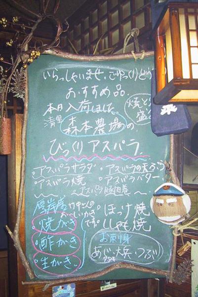 北海道弟子屈町川湯温泉の居酒屋の黒板メニュー