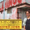 【満員御礼 終了】10/29~30 藤村正宏マーケティング合宿セミナー IN 沖縄