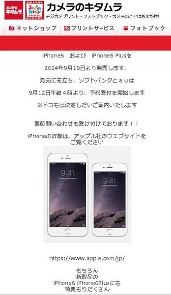 iPhone6の発売を告知している カメラのキタムラ店舗ブログ