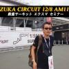 【満員御礼 終了】12/8(月) 鈴鹿サーキット エクスマ セミナー