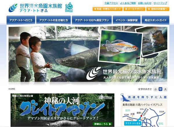 アクアトトは世界最大級の淡水魚水族館