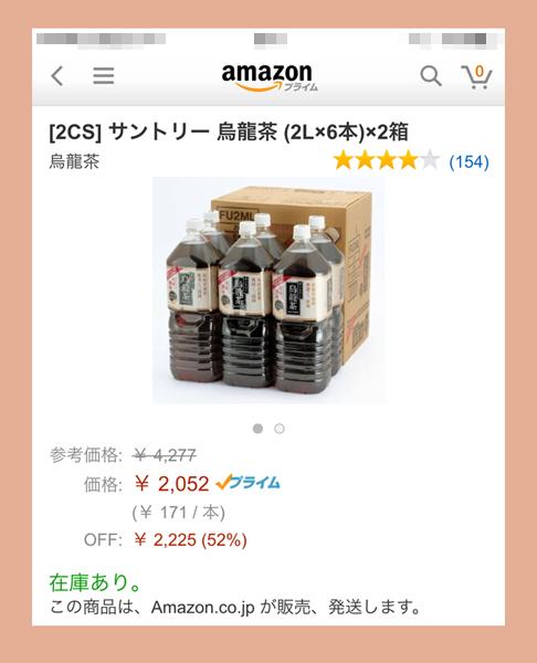 Amazonは重い商品を買うときにいい