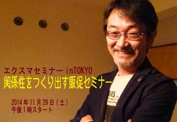 141129東京エクスマセミナー