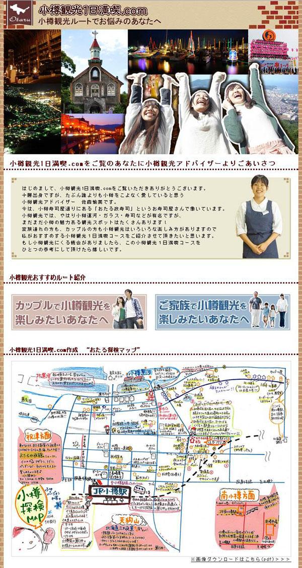 小樽観光1日満喫.com