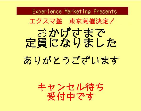 東京塾写真001_edited-1