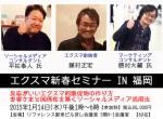【満員御礼、終了】2015年エクスマ新春セミナー IN 福岡