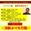 【満員御礼】エクスマ塾2015福岡