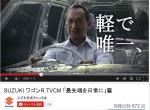 渡辺謙の軽自動車のTV-CMに…違和感を感じる。