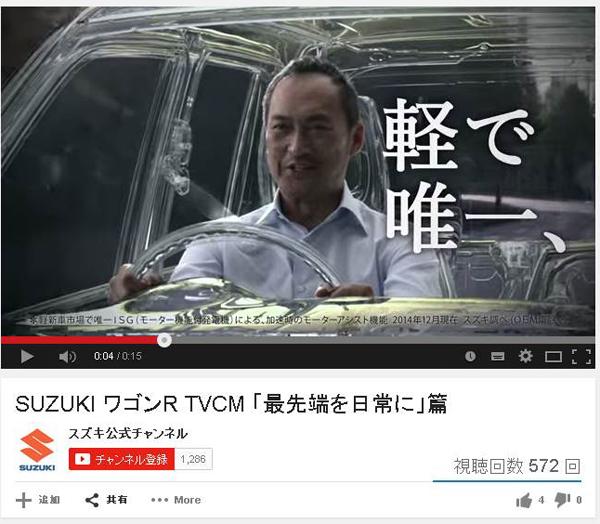 スズキ自動車のYouTubeチャンネルから
