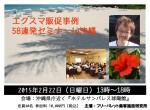【満員御礼、終了しました】エクスマ販促事例58連発セミナーin沖縄