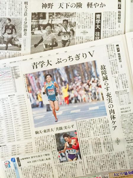 青学大の勝利を伝える新聞記事