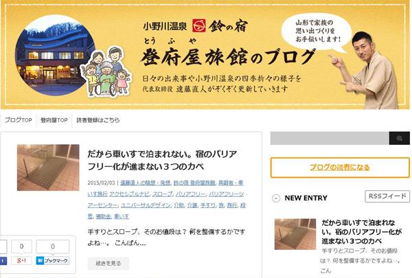 遠藤君のブログ