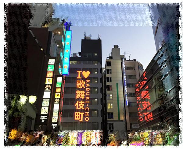 「I ♡ 歌舞伎町」の看板 興和サイン株式会社のウェブ