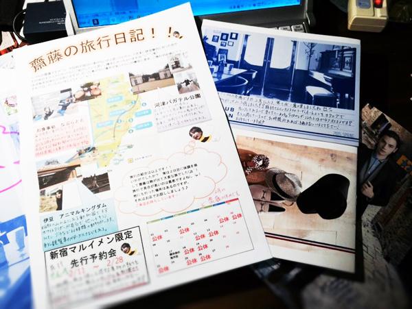 またまたニコルのサイトウ君から旅行記が届いた