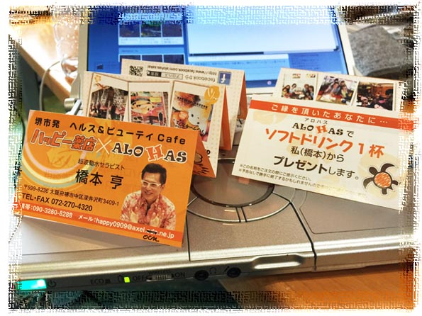 今日のスタッフ、ハッピー薬店の橋本さんの名刺 自社のカフェのクーポンまでついている