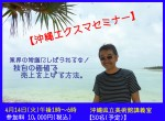 【満員御礼 終了しました】業界の常識にしばられるな!独自の価値で売上を上げる方法セミナーin沖縄