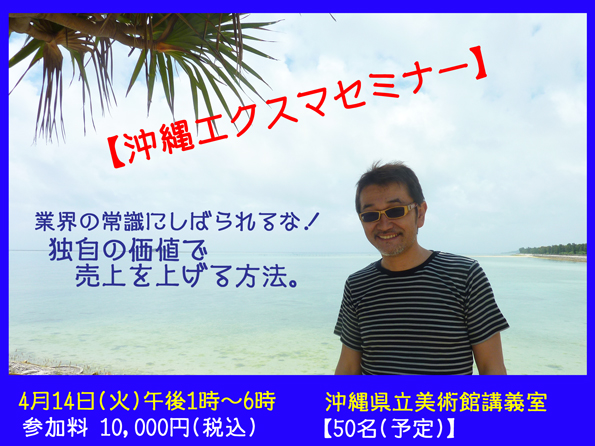 2015年4月沖縄セミナー画像