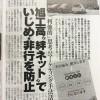 旭川工業高校の「絆ネット」はエクスマがきっかけで生まれた