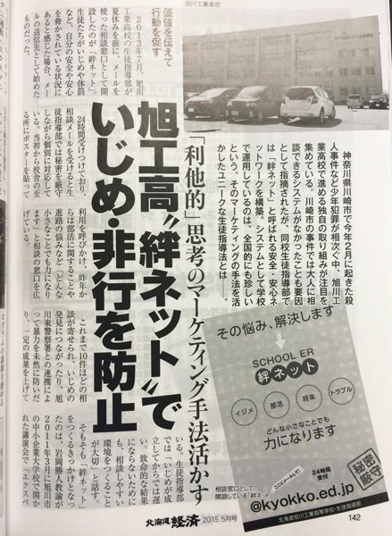 北海道の経済誌に掲載された記事
