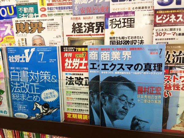 茨城県の山新ホームセンター、西ノ園卓也さんの画像