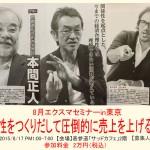 【満員御礼、大好評で終了です】関係性をつくり出して、圧倒的な売上を上げる方法セミナー in 東京