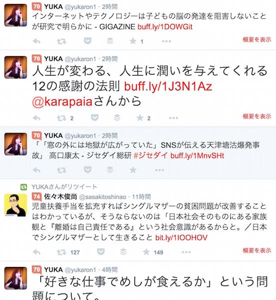 佐藤ゆかりさんのTwitter