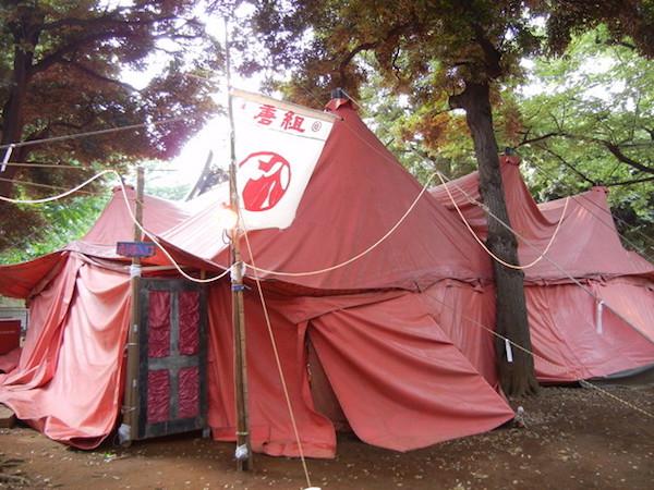 唐十郎が主催している「唐組」のテント いまだに花園神社や鬼子母神でやっています