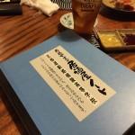 新橋の居酒屋で、母校の釧路湖陵高校を思い出した。「高校よせがきノート」