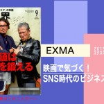 【満員御礼!終了しました】北海道エクスマセミナー 映画で気づく!SNS時代のビジネスの本質 in小樽