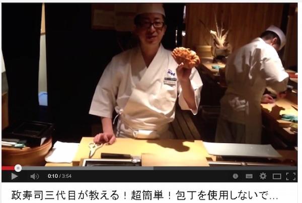 政寿司YouTube001