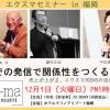 【満員御礼大好評で終了!】12/1エクスマセミナーin福岡 『SNSでの発信で関係性をつくる方法』