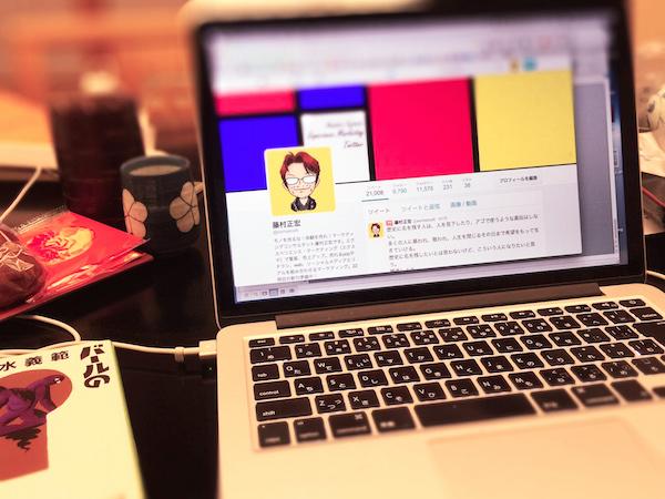 Twitterでコミュニケーションすることやブログや Facebookで情報を発信することは「商品」