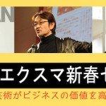 【満員御礼大好評で終了】2016年エクスマ新春セミナー in 大阪